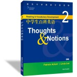 中学生百科英语2 Hhoyghts Notions新版