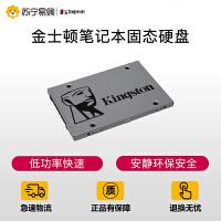 【苏宁易购】Kingston/金士顿 UV400 240G SSD 笔记本台式机固态硬盘非250G