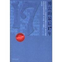 【正版二手书9成新左右】傅雷的后17年 叶凯 中国文史出版社