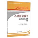 【XSM】 心理健康教育高中教师用书(下册) 刘视湘,伍芳辉 首都师范大学出版社 9787565622861
