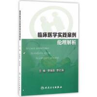 【二手书8成新】临床医学实践案例伦理解析 李振良,李红英 人民卫生出版社