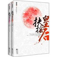 【二手书8成新】扶摇皇后(套装上下册 天下归元 江苏文艺出版社