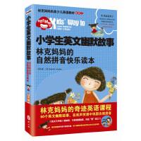 小学生英文幽默故事:林克妈妈的自然拼音快乐读本(再版)