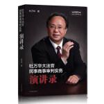 杜万华大法官民事商事审判实务演讲录(精装版)