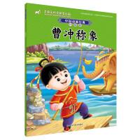 中国动画经典升级版:曹冲称象
