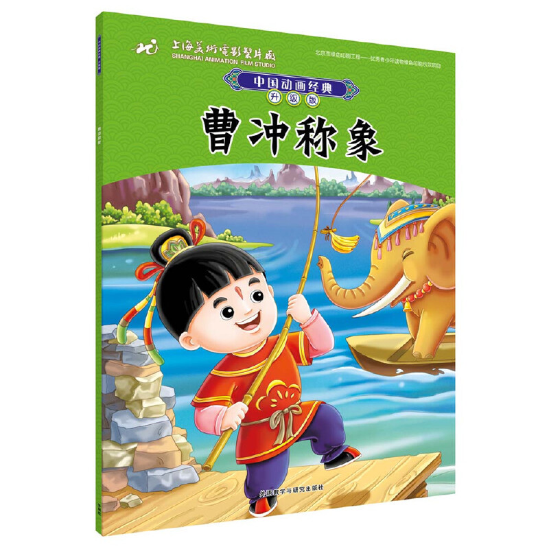 中国动画经典升级版:曹冲称象 官方授权重现上海美影经典动画,著名儿童文学作家梅子涵倾情推荐。大图美绘,文字保留原片语言;加注拼音,既可亲子共读、用作睡前故事,又可独立阅读。另有故事音频免费收听及下载。