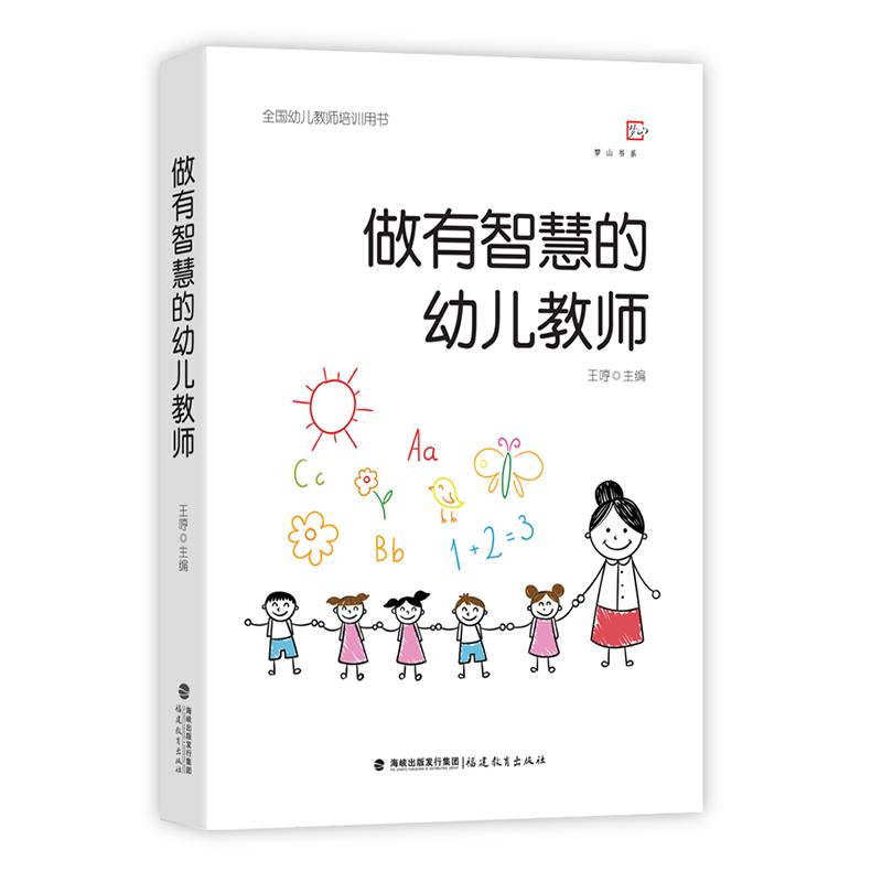 做有智慧的幼儿教师(全国幼儿教师培训用书)<梦山书系>