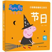 小猪佩奇趣味立体书:节日