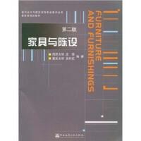【旧书二手书8新正版】 家具与陈设 9787112061488 庄荣 中国建筑工业出版社