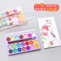 便携水彩画纸画笔套装初学者水彩绘画套装21色固体水彩颜料套装