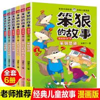 笨狼的故事漫画版第1季全套6册汤素兰童话书7-9岁经典儿童漫画书3-6周岁儿童绘本图画故事书小学生课外书一二三年级老师推