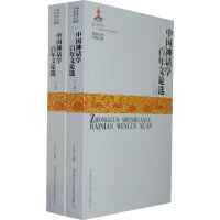 中国神话学百年文论选(上下册)