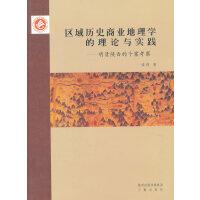 区域历史商业地理学的理论与实践――明清陕西的个案考察