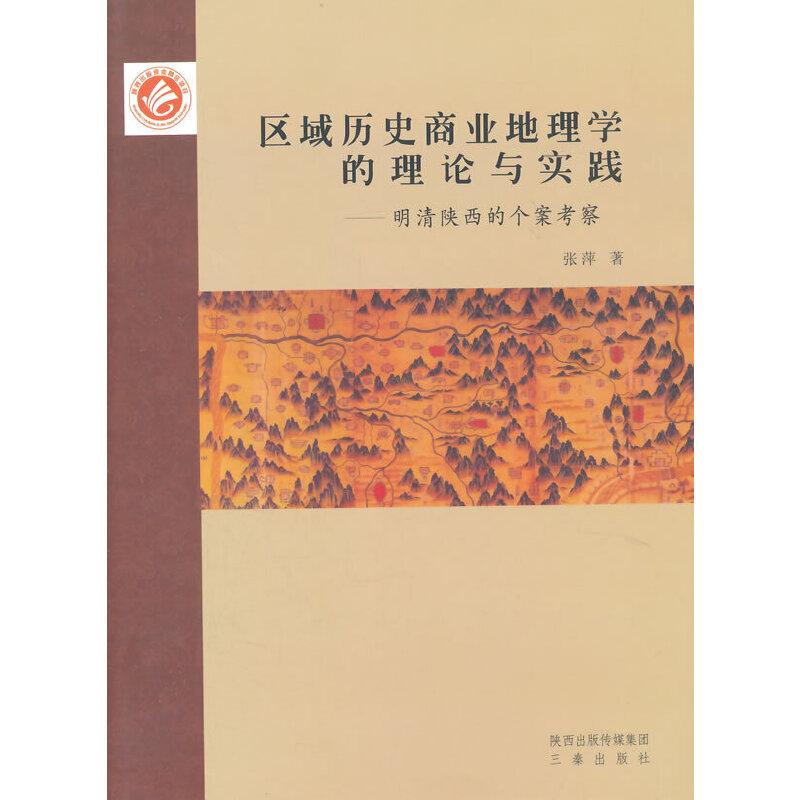区域历史商业地理学的理论与实践——明清陕西的个案考察