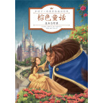 好孩子・经典彩色童话故事:棕色童话・美女与野兽