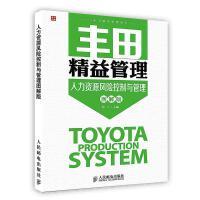 【按需印刷】-丰田精益管理:人力资源风险控制与管理(图解版)