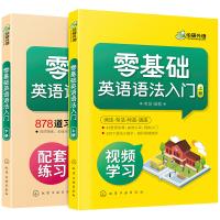 英语语法 零基础英语语法入门 2册 英语语法大全教材 初中高中大学英语语法 从零开始学成人英语初级入门零基础自学教程书