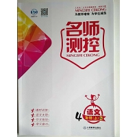 2017秋--名师测控 语文 四年级上册 鸿鹄志文化 互联网+图书