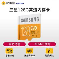 【苏宁易购】三星128G高速内存卡手机tf卡行车记录仪存储卡闪存卡 CLASS10