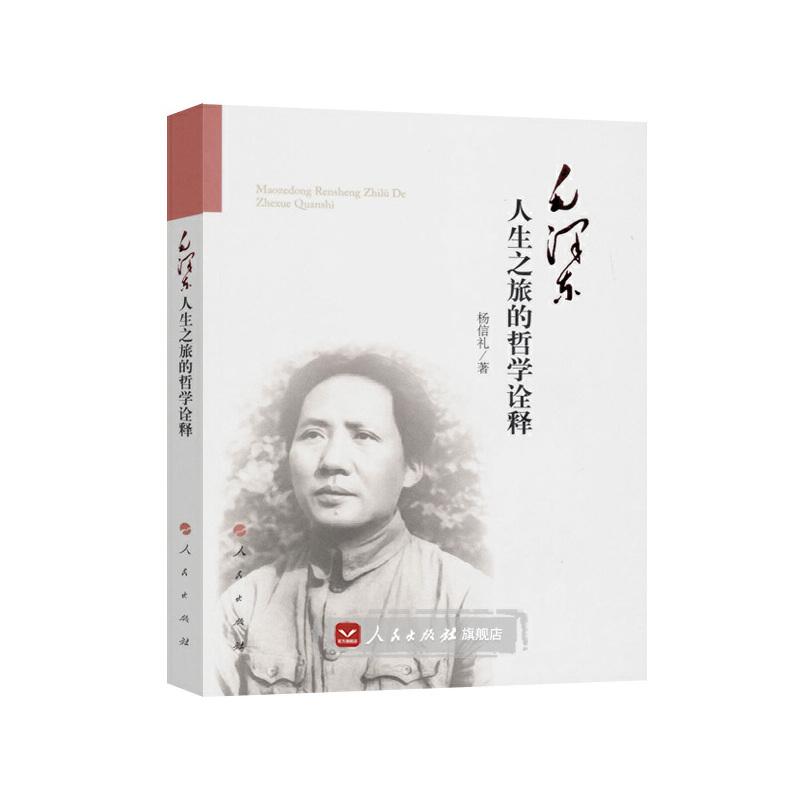 【人民出版社】毛 泽 东 人生之旅的哲学诠释