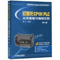 [二手旧书9成新]欧姆龙CP1H PLC应用基础与编程实践 第2版,霍罡,机械工业出版社, 9787111482369