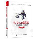 实战Java虚拟机JVM故障诊断与性能优化 第2版 java编程教程 Java研发软件开发技术书 java编程从入门到