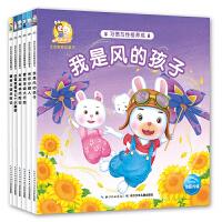 版 米乐米可神奇海豚岛全6册 米乐米可绘本书生命教育良好习惯与性格养成 3-4-5-6-7-8岁宝宝教育 少儿卡通畅销