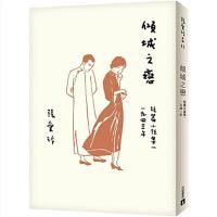 现货台版 倾城之恋 张爱玲百岁诞辰纪念版 短篇小说集一 皇冠文化