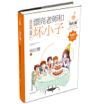 杨红樱成长小说系列――漂亮老师和坏小子