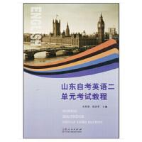 山东自考英语二单元考试教程