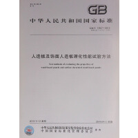 GB/T 17657-2013 人造板及饰面人造板理化性能试验方法