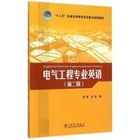 电气工程专业英语(第2版十二五普通高等教育本科重点规划教材) 陈青 丛伟 编