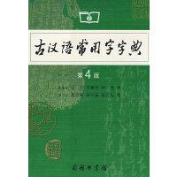 【旧书二手书8成新】古汉语常用字字典第4版第四版 王力 商务印书馆 9787100042857