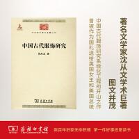 中国古代服饰研究(中华现代学术名著丛书) 沈从文 商务印书馆