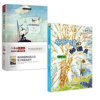 鲁滨逊漂流记-青少版+布罗镇的邮递员 (全两册)2016年中国好书