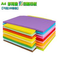 厂家直销A4彩色打印纸 儿童手工多功能折纸 纯木浆70g彩色纸批发