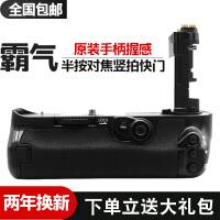 单反手柄 适用佳能EOS 5D4 Mark IV 5D4手柄 单反相机竖拍手柄电池盒 BG-E20