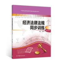 经济法律法规同步训练 李新霞 9787040519242