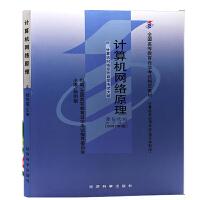 【正版】自考教材 自考 04741 计算机网络原理 杨明福2007年版经济科学出版社 自考指定书籍