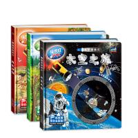 在 科学探照灯:海洋探秘+太空之旅+丛林探险等共四本 幼儿科普书 少儿童书 儿童文学 儿童读物 科