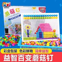 摩彩 蘑菇钉 巧巧钉创意拼图幼儿园宝宝3-6岁295粒塑料拼版拼装立体组合套装儿童益智玩具