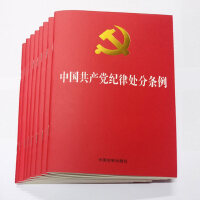 正版(10本起订 )中国共产党纪律处分条例2018年新修订单行本32开法律法规书籍党政读物中国法制出版社