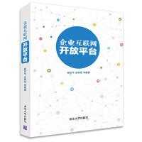 【二手书8成新】企业互联网开放平台 谢志华,史周军 9787302391814