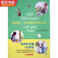 深呼吸!与绿植相伴的生活 日本室内植物装饰软装配饰搭配应用书籍 基础理论与案例研究