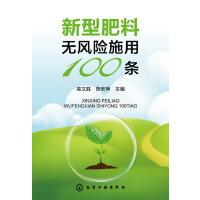 新型肥料无风险施用100条