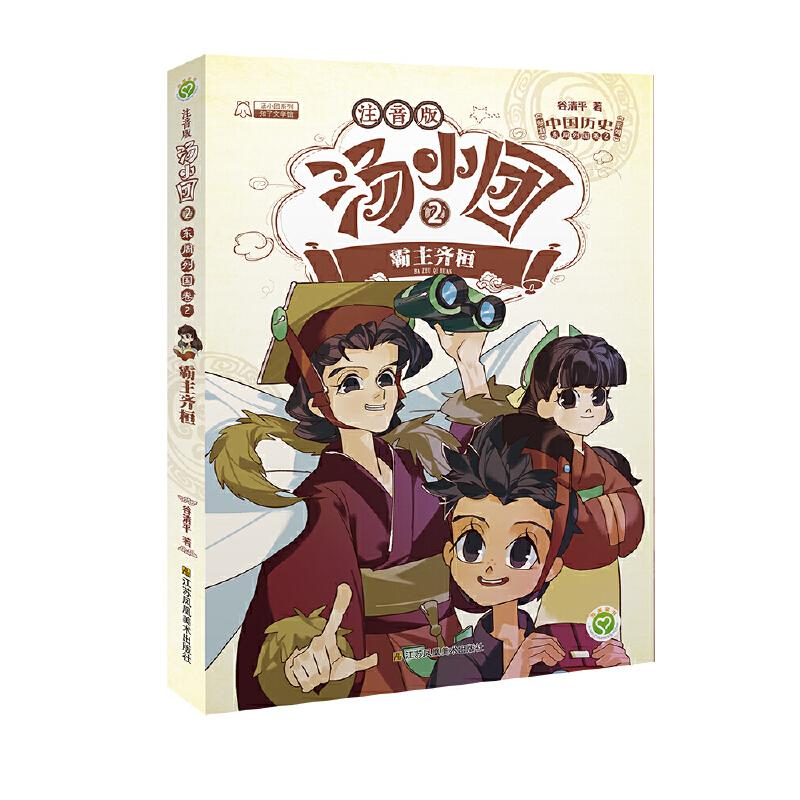 汤小团2漫游中国历史系列(注音版)东周列国卷2-霸主齐桓