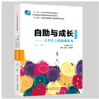 (十二五职业教育)大学生心理健康教育(第三版) 张潮 杨晓荣 教育科学出版社