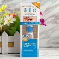 露兰姬娜细致弹滑眼凝胶眼霜20ml祛眼袋淡黑眼圈眼纹抗皱紧致修护