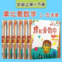 摩比爱数学探索篇 幼儿园中班 1-6册
