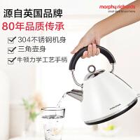 摩飞电器(Morphyrichards)MR7076A 电水壶304不锈钢电热水壶1.5L自动断电